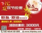 汇发网双节特惠美原油-恒指期货3000元/手-免费加盟!