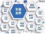 上海車輛年審代辦電話