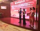 惠州发布会策划灯光音响LED屏租赁招商会会议展会布置