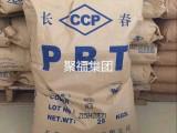 PBT 台湾长春 4830玻纤增强30%大连 一级代理