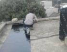 专业承接防水,楼顶防水,阳台卫生间防水,数十年经验