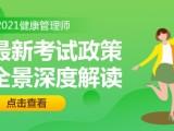 温州健康管理师培训班