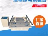 模拟汽车运输振动台包装模似振动试验机跑马式振动台震动测试仪器