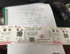 张学友苏州演唱会看台480连号门票