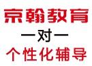 南京中小学课外辅导,16年专业一对一,免费试听满意报名