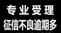 化解资金短缺灾难,泉州晋江短期房产抵押贷款