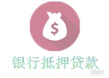 开创便捷珠海房产抵押贷款先河.珠海房产一低二低均剩余本金计息