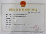 加急办理网络文化经营许可证(简称文网文)