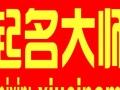 长沙宝宝起名丨公司起名【先起名、后付款、满意为止】