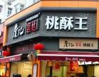 加盟詹记桃酥王连锁品牌-2018年较热小吃品牌