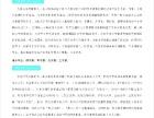 武汉日本留学代办机构