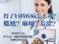伊芙嘉缩阴丹是国家合格的产品吗