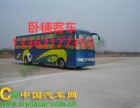 从杭州到乐山汽车/客车++13362177355++豪华卧铺