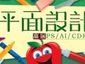 莆田平面广告设计师全能就业班