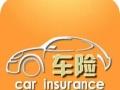 汽车保险,优惠%45