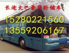 从石狮到西安的汽车时刻表13559206167大客车票价