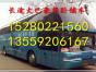 13559206167 漳州到章丘的汽车时刻表/汽车票查询