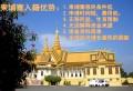 2017年柬埔寨移民流程是怎样的?如何办理柬埔寨投资移民