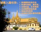 2017年柬埔寨移民流程是怎样的如何办理柬埔寨投资移民
