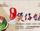 三福煲煲香饭连锁加盟店重磅打造全国煲仔饭连锁品牌