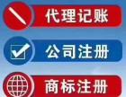 南京建邺区万达附近代账公司哪家好,找代账公司就找风腾