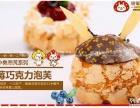 重庆泡芙加盟店排行榜 甜品店加盟轻松开店
