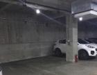 革新 华风海城湾小区地下车位 厂房 15平