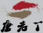 唐老丫石锅鱼 诚邀加盟