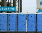 温州临时卫生间,马拉松厕所,活动厕所租赁,出租公厕
