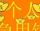 青岛专业个人贷,应急短借,资金周转,无抵押贷款