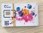 0月租电信米粉卡4g无限流量上网卡永久联通0月租全国通用