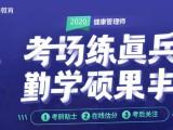 石家庄健康管理师培训学校
