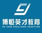 湖南博恒英才教育PS精英班包学会
