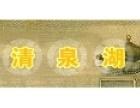 清泉湖调味品 诚邀加盟