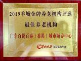 广州百悦百泰城市颐养中心,广州较好的养老院可接受失能失智长者