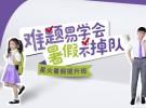 惠州麦地初三数学辅导星火教育初三数学冲刺班考点突破