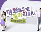 惠州江北高二数学辅导星火教育高二数学冲刺班助力期末考