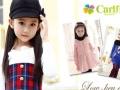 杭州卡尔菲特童装服饰有限公司加盟童装十大品牌