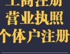 平谷工商解锁公司注销税务异常公司公司税务加急解锁国地税注销