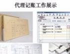 惠山区工商注册代理记账代办商标税务登记公司