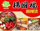 在乐山加盟杨国福麻辣烫要投资多少钱