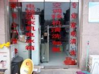 邹城热水器清洗空调油烟机洗衣机油烟机