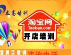 温州龙湾四甲淘宝开店电商培训