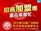 GFE2018第36届广州国际特许连锁加盟展览会