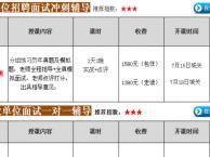 2017年甘肃省事业单位招录面试培训