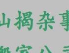 潮汕揭杂事通搬家公司专业搬家搬厂官方合作服务商