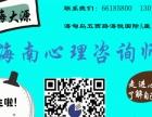 【海南】学习心理咨询,未来享受3大好处