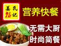 姜氏福记卤肉饭 诚邀加盟