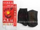 正品托玛琳自发热袜子热灸袜远红外火灸理疗袜会销促销小礼品赠品