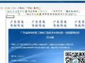 华软质量统表2016/广东省建筑工程竣工验收技术资料统一用表